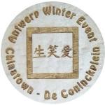 Antwerp Winter Event - Chinatown - De Coninckplein