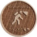 furansunodenki