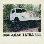 МАГАДАН TATRA 111