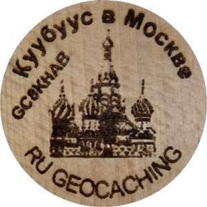 Куубуус в Москве